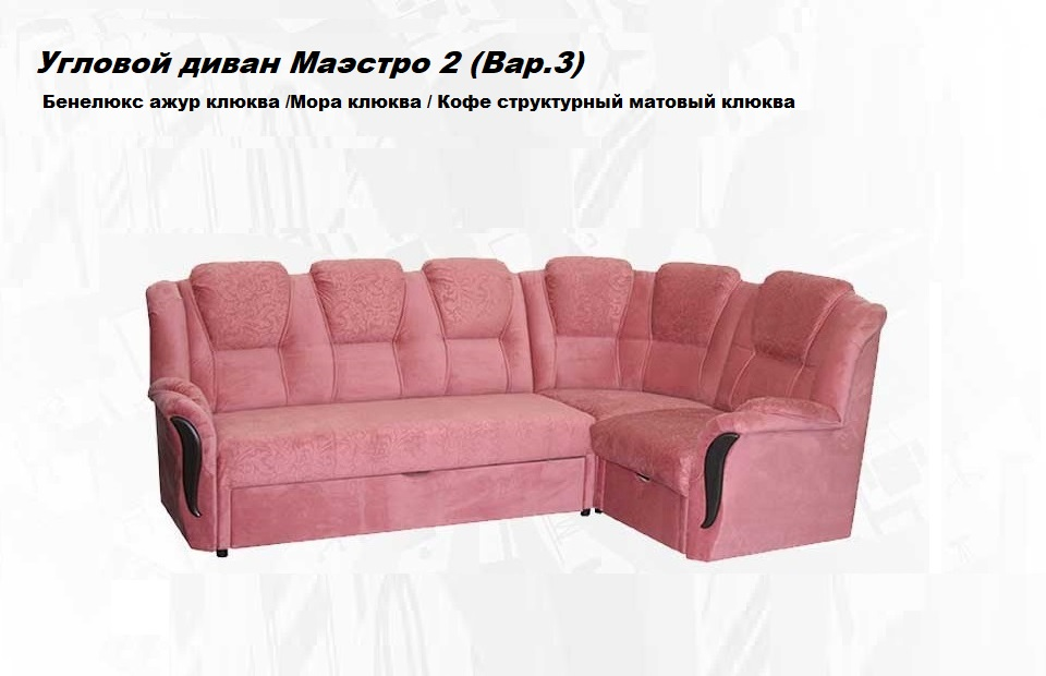 https://vizit-mebel.ru/product/divan-uglovoy-bridzh/